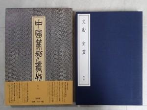 中国篆刻叢刊 装丁