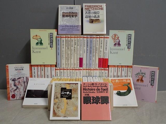 ちくま学芸文庫 平凡社ライブラリー等 学術文庫 67冊