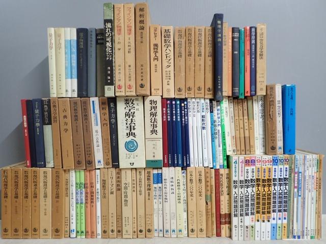 (数学 物理学に関する古本買い取り) ブルバキ数学原論等 100冊以上 線形代数 ファインマン他