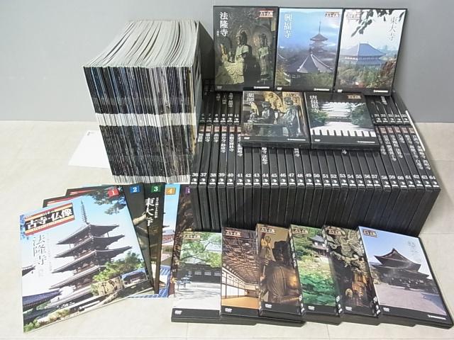 日本の古寺・仏像DVDコレクション 全70号 開封済の買取