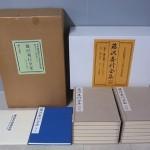 藤沢秀行全集 (全12巻+別巻 色紙付 限定900組)をお売り頂きました。囲碁