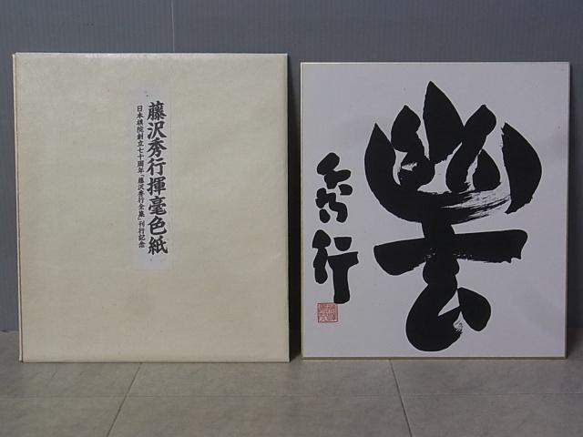 藤沢秀行 色紙