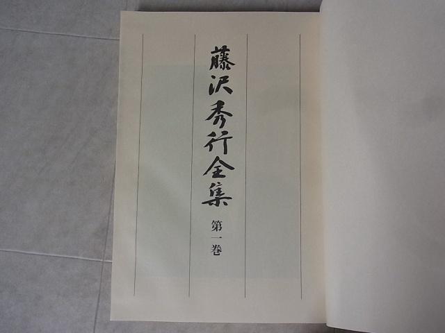 藤沢秀行全集