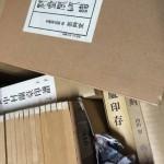 【千葉県 古本 宅配買取事例】書道の本『魁星閣印譜』などをお譲り頂きました(千葉県市川市より)