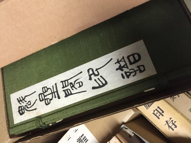 魁星閣印譜 富岡鉄斎 1帙全2冊揃 限定300部 芸艸堂 篆刻 印譜