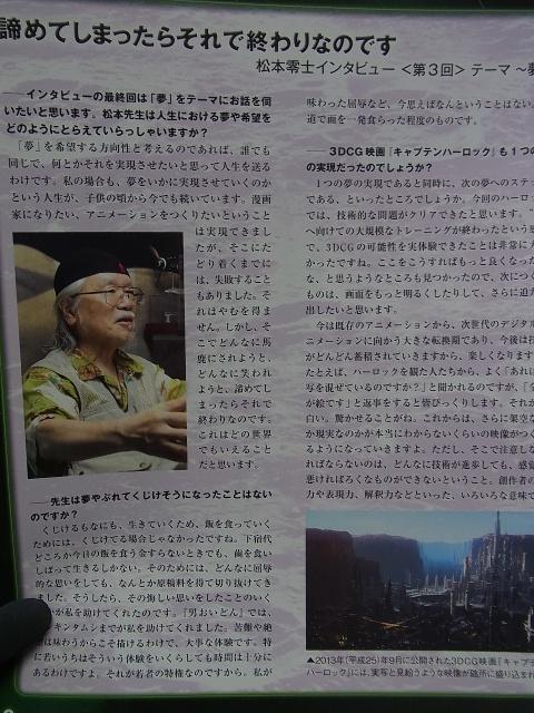 松本零士インタビュー