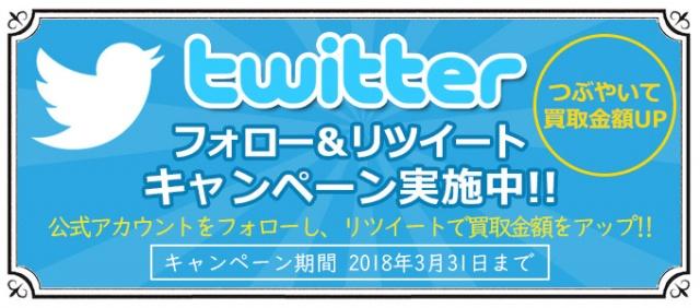 Twitterフォロー&リツイートキャンペーンバナー