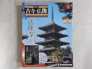 日本の古寺・仏像DVDコレクション 表紙