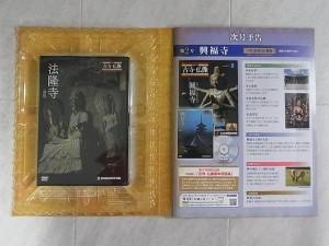 日本の古寺・仏像DVDコレクション 内容