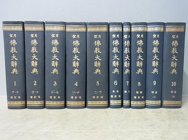 望月仏教大辞典 増訂版 全10巻揃 望月信亨
