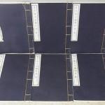 『尊古斎璽集林』など書道・篆刻印譜の本など(最近の買取事例)