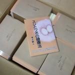 『スジとツボの健康法』増永静人著/新本販売中です。