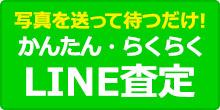 line_o