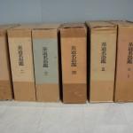 『茶道名器鑑』(全6巻揃)を買取でお譲り頂きました。