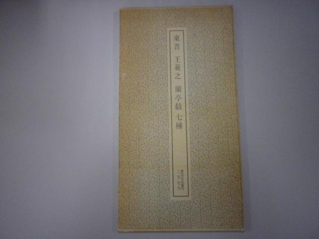 書跡名品叢刊 表紙