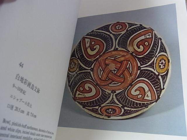 東洋陶磁大観ページ