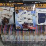 『HMSヴィクトリーを作る』買い取り情報/デアゴスティーニ