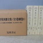 『梶井基次郎全集』を買い取らせて頂きました(筑摩書房)