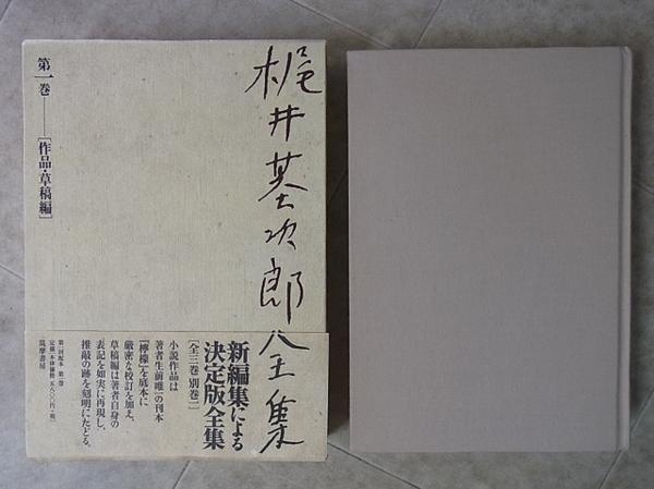 梶井基次郎全集 1巻