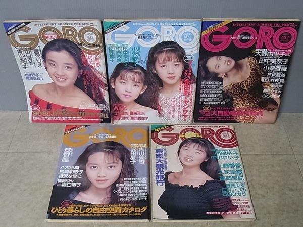 GORO 表紙