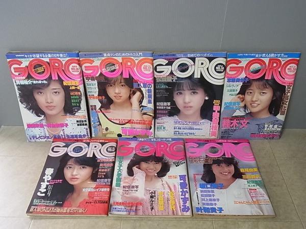 GORO 表紙2