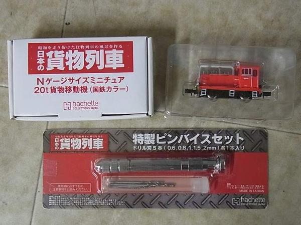 日本の貨物列車 特典