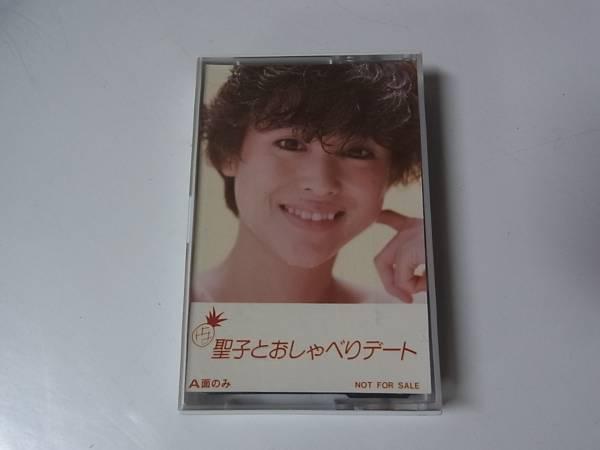 非売品!聖子とおしゃべりデート カセットテープ パイナップル 松田聖子 ・冒頭で「パイナップル購入の皆様・・・」と言っているので、特典かもしれません。(詳細は一切不明です)