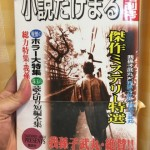 千澤のり子先生エッセイ第9回「本格ミステリ好き女子(偶然の我孫子武丸先生)」公開しました。