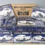 『週刊 トヨタ2000GT』買取/デアゴスティーニ/(未開封/全巻揃)