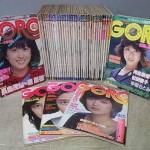 雑誌『GORO』を買取で入荷致しました(1970年代/1980年代)