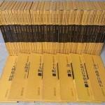 二玄社『拡大法書選集』(全巻揃)を買取させて頂きました。