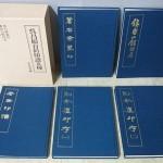 【買取情報】『呉昌碩自鈐印譜五種』( 東京堂出版)