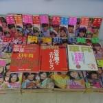 雑誌買取|『明星』『平凡』などアイドル系雑誌を強化中です!