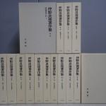 『仲野良俊著作集』 買取の情報(法蔵館)