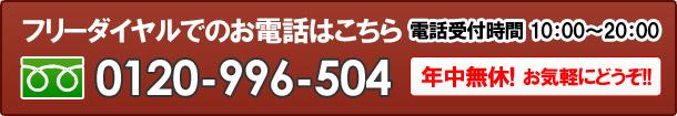 フリーダイヤル:0120-996-504(10-20時/年中無休)
