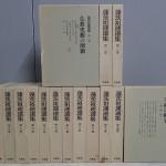 買取情報『蓬茨祖運選集』仏教専門書