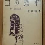 千澤のり子先生エッセイ第10回 「人生の最期に読む本」を公開致しました。