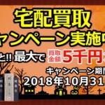 10月31日受付まで<宅配買取>限定キャンペーン実施中です。