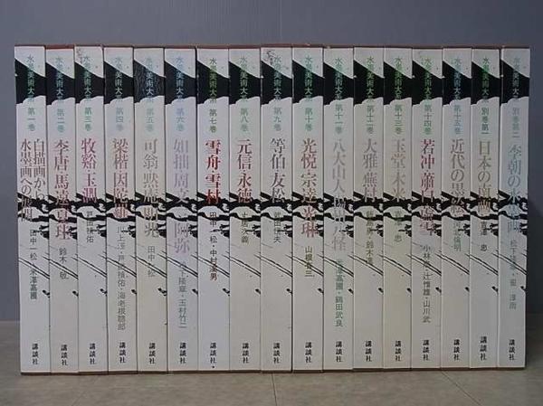 『水墨美術大系』全15巻+別巻2冊 講談社 昭和50年発行