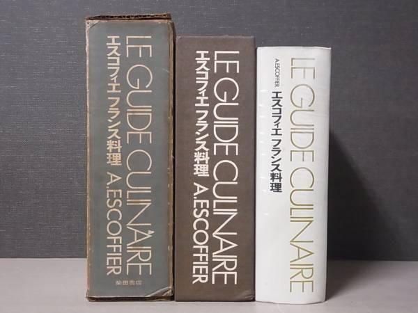 エスコフィエ フランス料理 柴田書店 1969年初版2