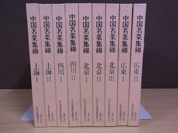 中国名菜集錦 全9巻揃