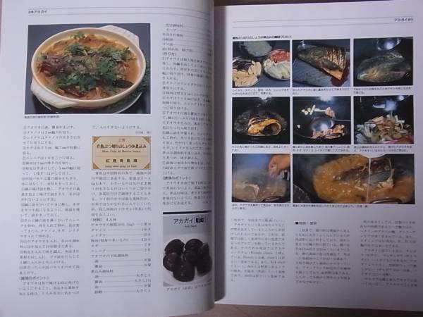 中国料理百科事典