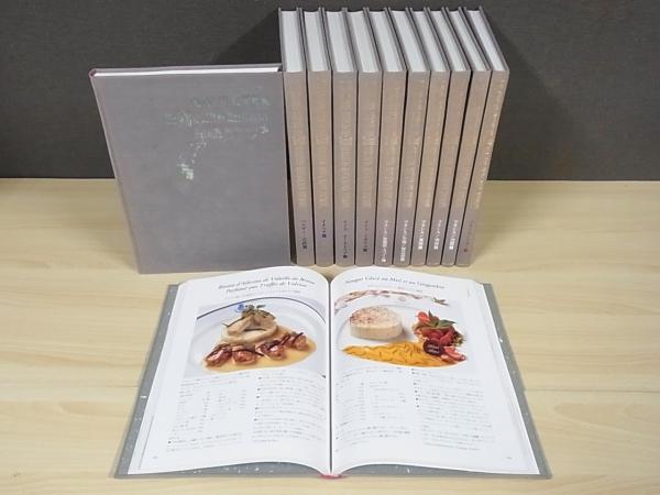 現代フランス料理宝典 全12巻揃 学研 輸送箱付