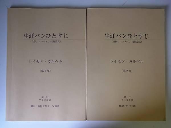 生涯パンひとすじ レイモン・カルベル 第1・2部 非売品