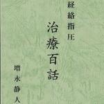 増永静人『経絡指圧 治療百話』/新本販売中(禅指圧/ Zen Shiatsu)