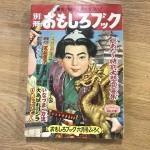 【買取】杉浦茂/『猿飛天助』・『おもしろブック』・『幼年ブック』の付録をお譲り頂きました!