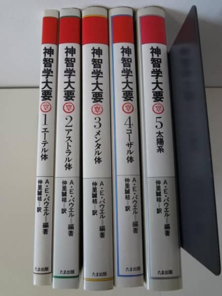 神智学大要 1~5巻セット A.E. パウエル たま出版2