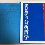 追悼 倫理学者 大庭健さん(千澤のり子先生エッセイ第13回)を公開致しました。