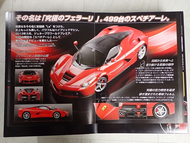 20181112_Ferrari3