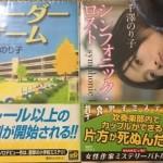 ミステリ作家・千澤のり子先生WEBエッセイ・好評連載中です!